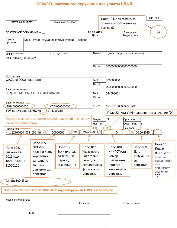 платёжка для перечиссления страових взносов и налогов